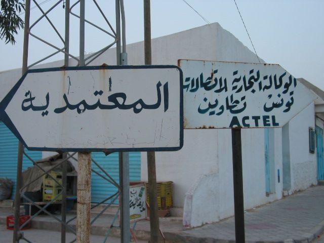 Zdjęcia: Tataouine - Tatawin - Tattoine ;), Znaki informacyjne w Tataouine, TUNEZJA