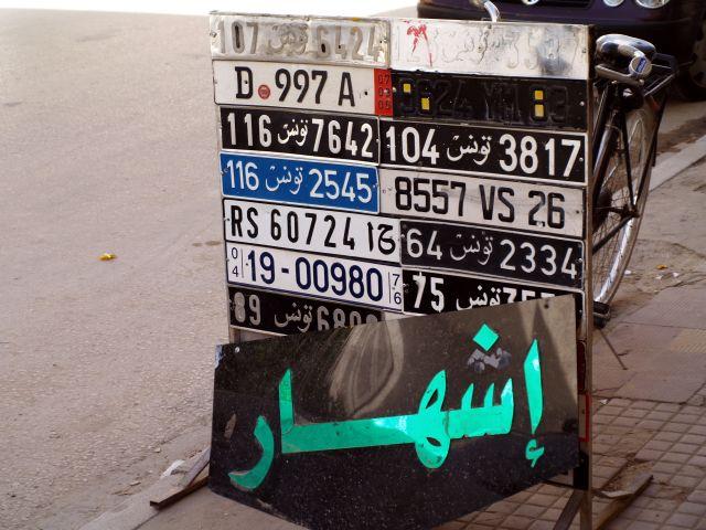 """Zdjęcia: Tunezja, Kairuan, """" Wydział Komunikacji"""", TUNEZJA"""