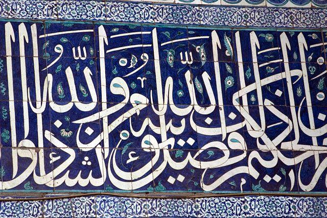 Zdjęcia: Nowy Meczet, Istambuł, ..., TURCJA