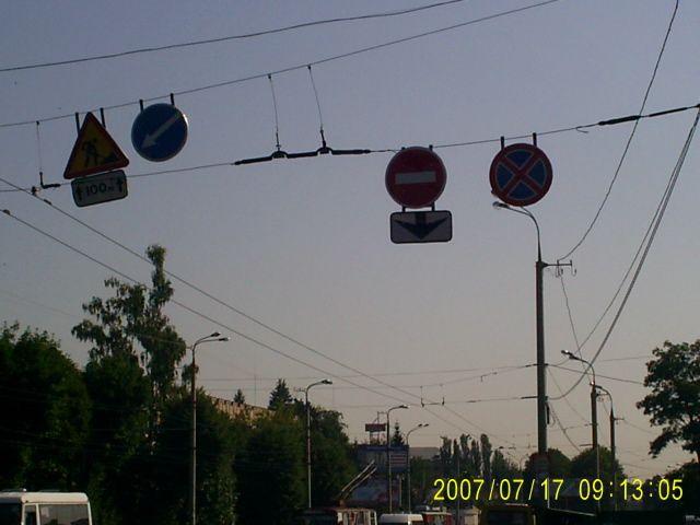 Zdjęcia: Winnica, podole, znaki drogowe, UKRAINA