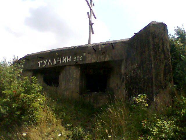 Zdjęcia: Wołoczysk niedaleko riczki Zbrudż, podole, bunkier, UKRAINA
