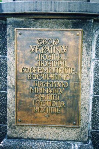 Zdjęcia: kaniw, czerkawski, rajd po ukrainie,pomnik wiersz, UKRAINA