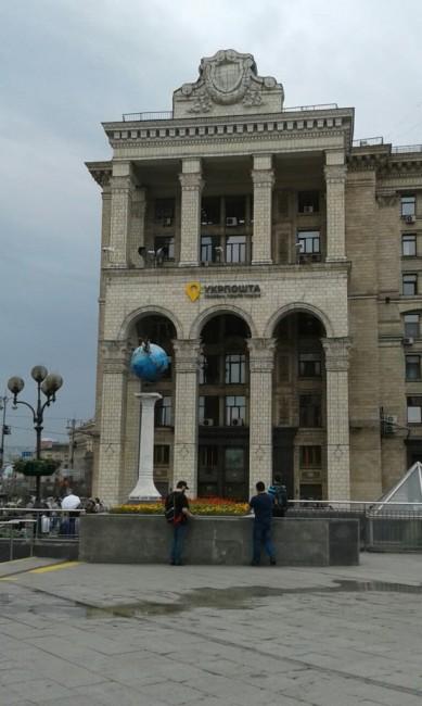 Zdjęcia: Majdan Niepodleglośći, Kijów, Poczta Główna Ukrainy, UKRAINA