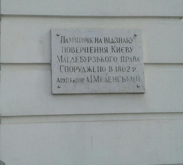 Zdjęcia: Autostrada Nabereżne, 6, Kijów, Kolumna prawa magdeburskiego-4, UKRAINA