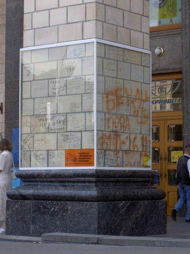 Zdjęcia: Kijów, Pamiatki pomarańczowe rewolucji, UKRAINA