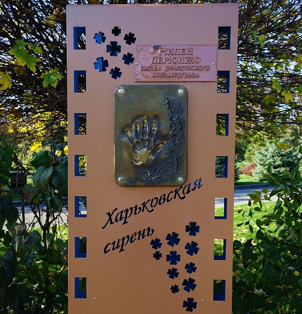 Zdjęcia: Park Szewczenki, Aleja gwiazd, Charków, Odcisk dłoni Mylène Demongeot, UKRAINA