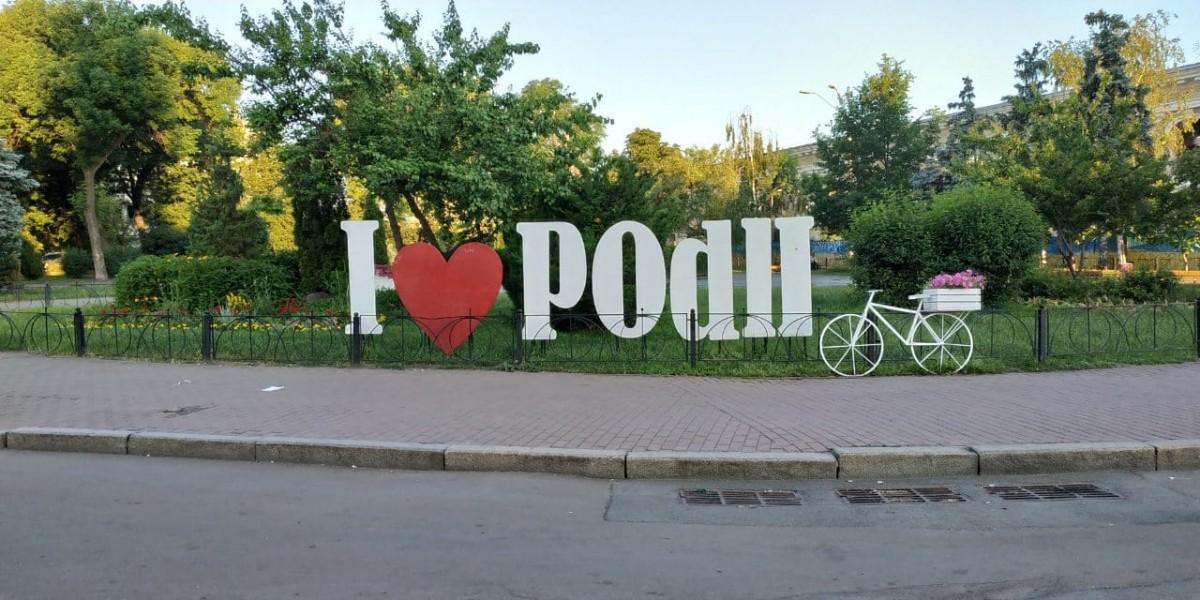 Zdjęcia: Plac Kontraktowy, Kijów, I love Podił, UKRAINA