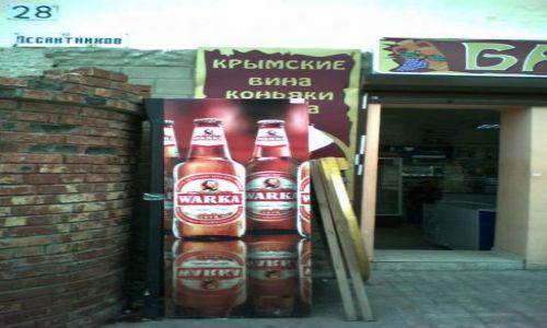 Zdjecie UKRAINA / Krym / Koktebel / nasi tu byli