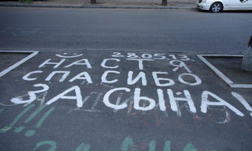 Zdjecie UKRAINA / - / Dniepropietrowsk / Rzeczy najważniesze