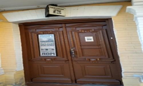 UKRAINA / Kijów / Zejście św. Andrzeja, 13 / Muzeum M. Bułhakowa