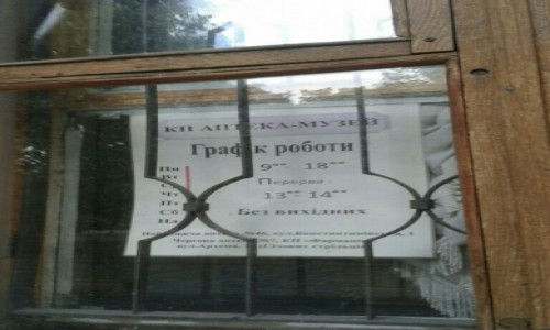 UKRAINA / Kijów / Ul. Froliwśka / Muzeum Apteka w Kijowie-2