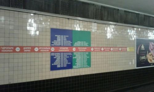 UKRAINA / Kijów / Metro w Kijowie / Stacja metra Berestejska w Kijowie