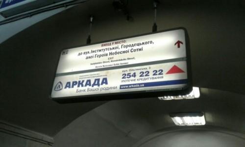 UKRAINA / Kijów / Stacja metro Chreszczatyk  / Drogowkaz metro Chreszczatyk