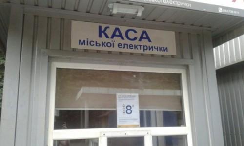 Zdjecie UKRAINA / Kijów / Park Nywki / Pociąg miejski w Kijowie-1