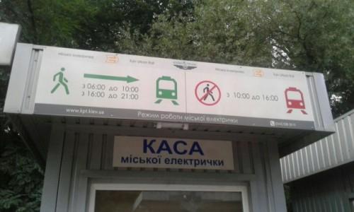 Zdjecie UKRAINA / Kijów / Park Nywki / Pociąg miejski w Kijowie-2