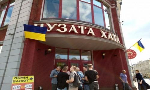 Zdjecie UKRAINA / Kijów / Restauracja kuchni domowej