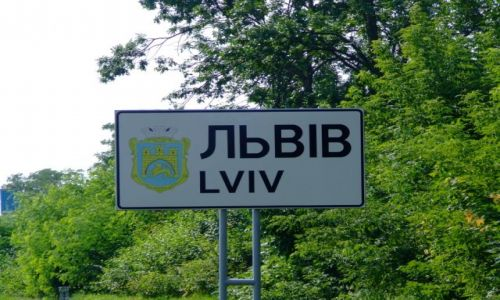 Zdjecie UKRAINA / Ukraina P�nocna / Lw�w / Lw�w