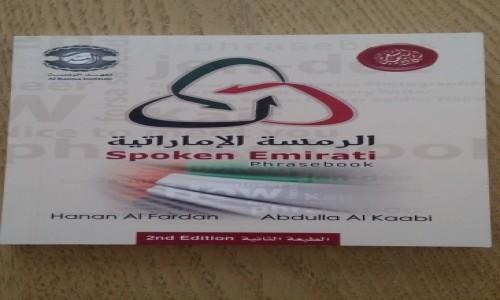 ZJEDNOCZONE EMIRATY ARABSKIE / ZEA / ZEA / Zbiór wyrażeń, zwrotów i slow dialektu emirackiego.